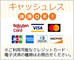 各種クレジットカードでの支払いOK